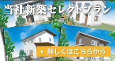 森林浴住宅・別荘